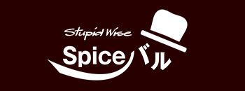 Spice バル Stupid Wise